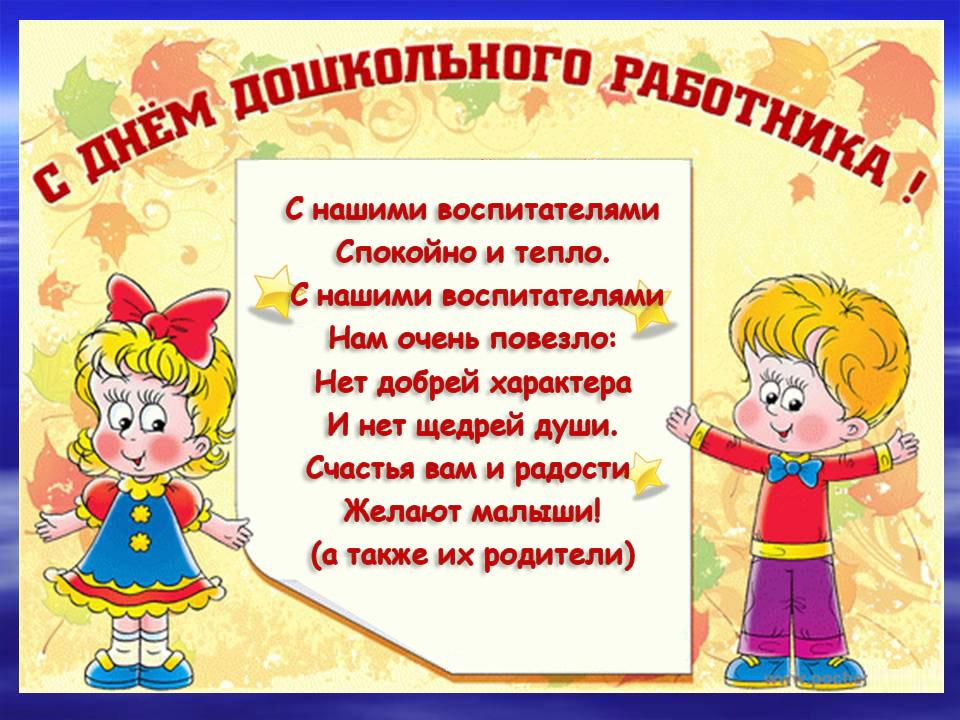 Поздравления в день воспитателя детского сада